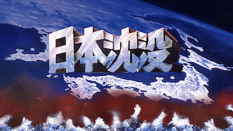 日本沈没 (1973)