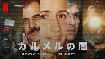 カルメルの闇: 誰がマリア・マルタを殺したのか?