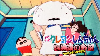 映画クレヨンしんちゃん 雲黒斎の野望