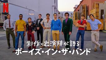 制作・出演陣が語るボーイズ・イン・ザ・バンド
