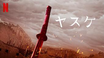 YASUKE -ヤスケ-