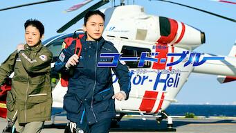 劇場版 コード・ブルー -ドクターヘリ緊急救命-