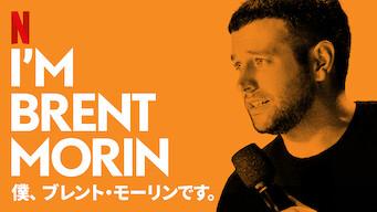 僕、ブレント・モーリンです
