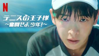 テニスの王子様 ~奮闘せよ、少年!~