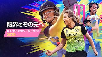 限界のその先へ: ICC女子T20ワールドカップ2020