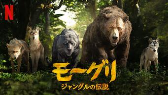 モーグリ: ジャングルの伝説