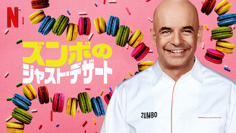 ズンボのジャスト・デザート