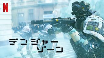 デンジャー・ゾーン