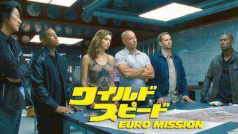 ワイルド・スピード EURO MISSION