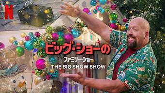 ビッグ・ショーのファミリー・ショー