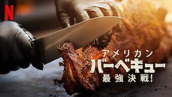 アメリカンバーベキュー最強決戦!