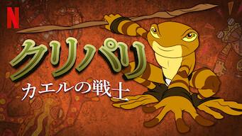 クリパリ: カエルの戦士