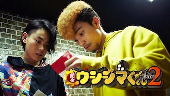 闇金ウシジマくん Part2