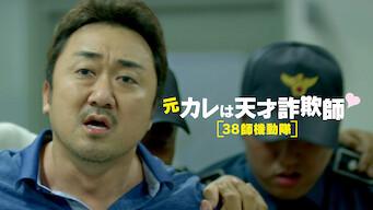 元カレは天才詐欺師~38師機動隊~