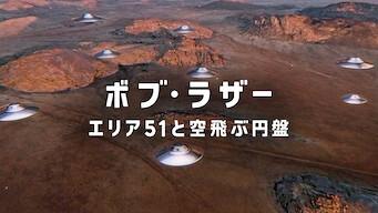 ボブ・ラザー: エリア51と空飛ぶ円盤