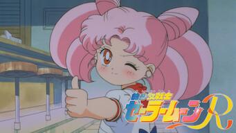 美少女戦士セーラームーンR