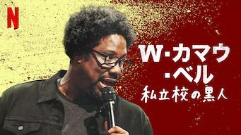 W・カマウ・ベル: 私立校の黒人