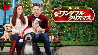 ルースのワンダフル・クリスマス