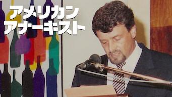 アメリカン・アナーキスト