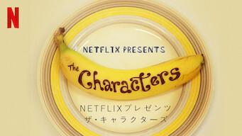 Netflixプレゼンツ: ザ・キャラクターズ