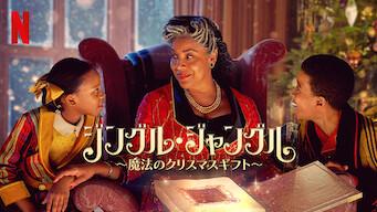 ジングル・ジャングル ~魔法のクリスマスギフト~