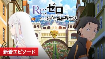 Re:ゼロから始める異世界生活 新編集版