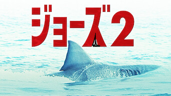 JAWS/ジョーズ2