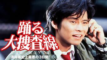 踊る大捜査線 The Movie 湾岸署史上最悪の3日間!