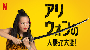 アリ・ウォンの人妻って大変!