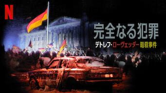 完全なる犯罪: デトレフ・ローヴェッダー暗殺事件