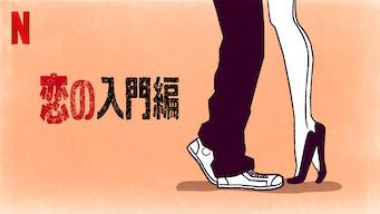 恋の入門編