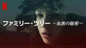 ファミリー・ツリー -血族の秘密-