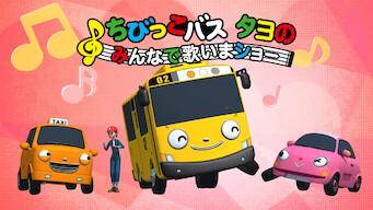 ちびっこバス タヨのみんなで歌いまショー