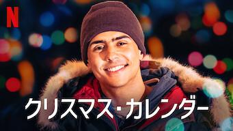クリスマス・カレンダー
