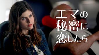 エマの秘密に恋したら