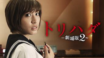 トリハダ -劇場版2-