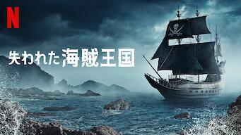 失われた海賊王国