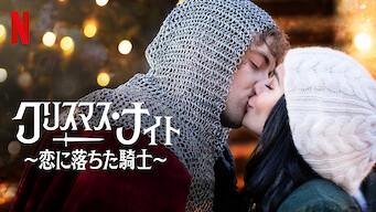 クリスマス・ナイト 〜恋に落ちた騎士〜