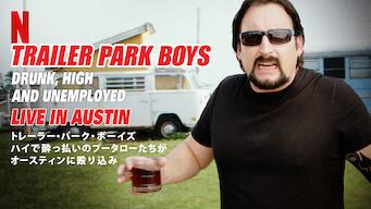 トレーラー・パーク・ボーイズ: ハイで酔っ払いのプータローたちがオースティンに殴り込み