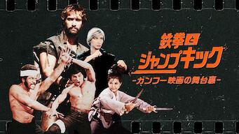鉄拳とジャンプキック -カンフー映画の舞台裏-