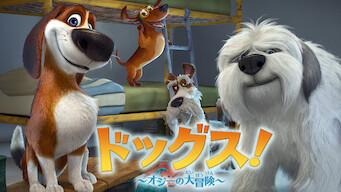 ドッグス! ~オジーの大冒険~