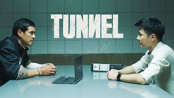 トンネル: 記憶のパーツ