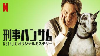 刑事ハンサム: Netflixオリジナルミステリー