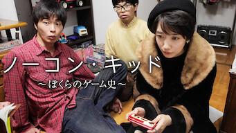 ノーコン・キッド〜ぼくらのゲーム史〜
