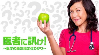 医者に訊け! 〜医学の新常識まるわかり〜