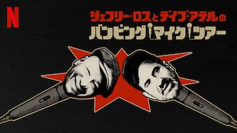 ジェフリー・ロスとデイブ・アテルのバンピング・マイク・ツアー