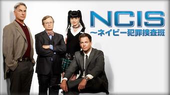 NCIS ~ネイビー犯罪捜査班
