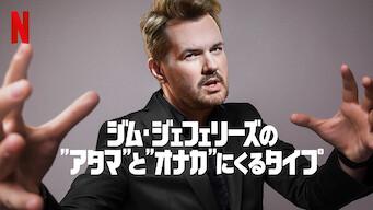 """ジム・ジェフェリーズの""""アタマ""""と""""オナカ""""にくるタイプ"""