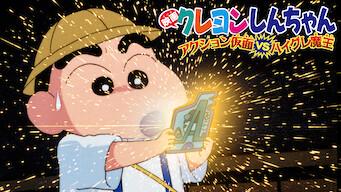 映画クレヨンしんちゃん アクション仮面 VS ハイグレ魔王
