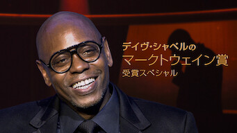 デイヴ・シャペルのマークトウェイン賞受賞スペシャル